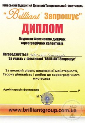 Дипломы Детской Специализированной Танцевально-Спортивной Студии «Brilliant»